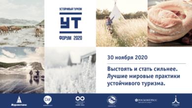 Photo of ВМоскве пройдет международный онлайн-форум поустойчивому туризму