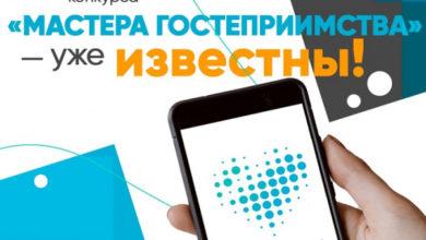 Photo of Полуфиналы конкурса «Мастера гостеприимства» пройдут в апреле-мае в 6 городах России